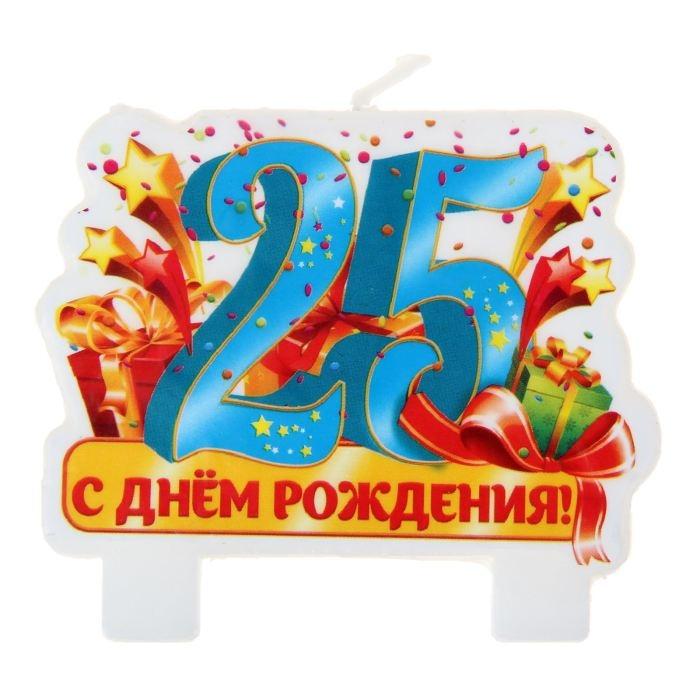 Поздравления с рождения 25 лет